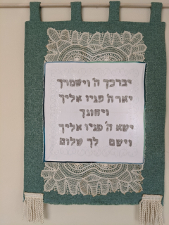 The Jewish Blessing of the Child