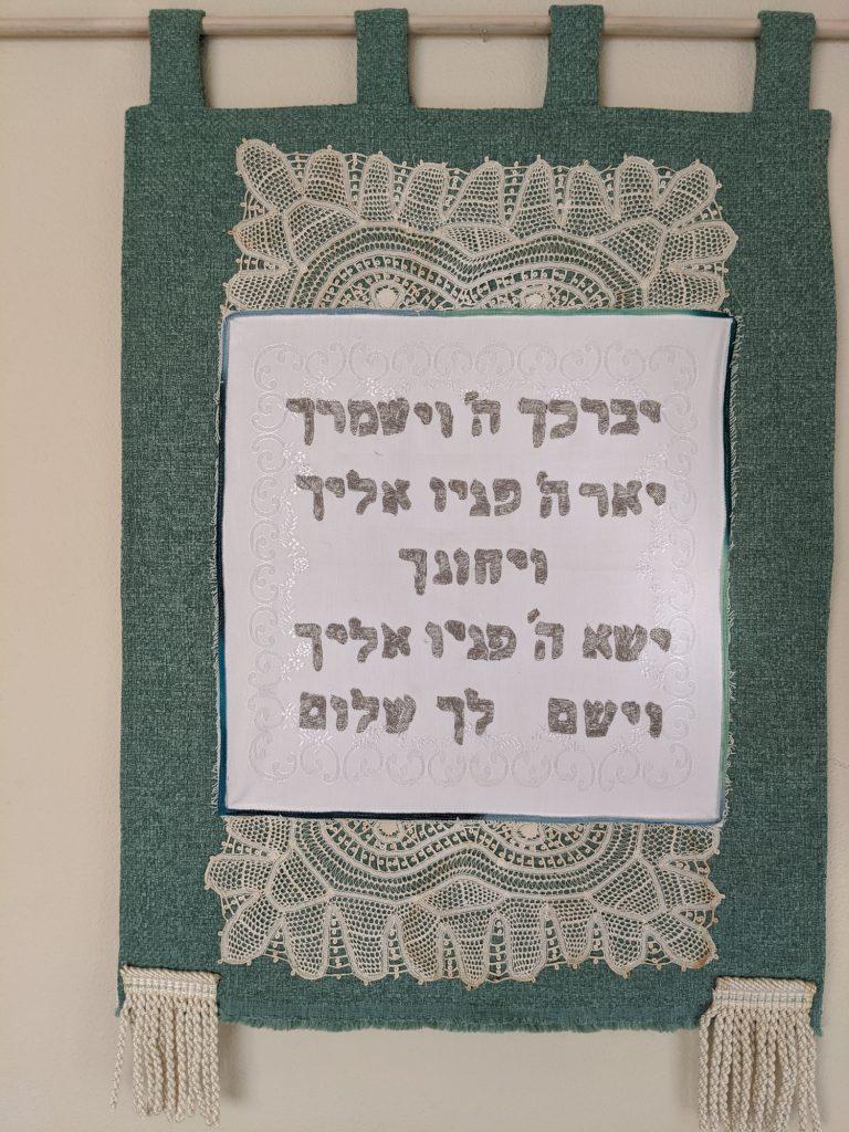 Jewish Child's Blessing